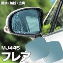 ブルーミラー マツダ フレアワゴン MM21S/MM32S/MM42S 撥水レ...