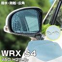 ブルーミラー スバル WRX S4 VAG H29.8〜 撥水レンズ ワイド ...
