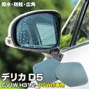 ブルーミラー 三菱 新型デリカD5 CV1W H31.2〜 BSW付車用 ヒ...
