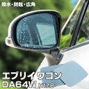 ブルーミラー スズキ エブリイ ワゴン DA64W H17.8〜 撥水レ...