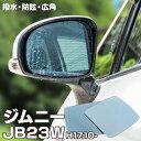 ブルーミラー スズキ ジムニー JB23W H17.10〜 6.7.8.9型電動...
