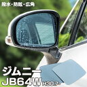 ブルーミラー スズキ 新型ジムニー JB64W H30.7〜 撥水レンズ...