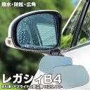 ブルーミラー レガシィB4 BN系 アプライドD型以降 H29.10〜 ...