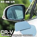 ブルーミラー ホンダ CR-V RE3/RE4 2006.09〜2007.10 撥水レ...
