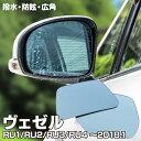 ブルーミラー ヴェゼル RU1/RU2/RU3/RU4 2013.1〜2018.1(マ...