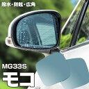 ブルーミラー モコ MG33S 撥水レンズ ワイド 左右 2枚 セット...