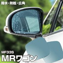 ブルーミラー MRワゴン MF33S 撥水レンズ ワイド 左右 2枚 セ...
