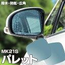 ブルーミラー パレット MK21S 撥水レンズ ワイド 左右 2枚 セ...