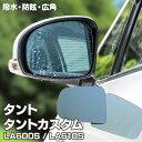 ブルーミラー タント/タントカスタム LA600S/LA610S H25.10〜...