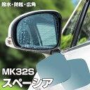 ブルーミラー スペーシア MK32S 撥水レンズ ワイド 左右 2枚 ...