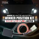 【多機能ウィンカーリレー】LYZER『8ピン ウインカーポジショ...