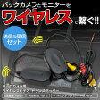 バックカメラ ワイヤレス化キット トランスミッター 送信&受信セット 2.4GHz 1セット