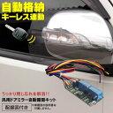 ドアミラー自動開閉キット インサイト ZE2 ZE3 格納 オートリ...