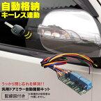 パッソ KGC10系 ドアミラー自動開閉キット 格納 オートリトラクタブル キーレス連動 ミラー (ネコポス限定送料無料)