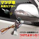ドアミラー自動開閉キット マツダ車汎用カプラー付き CX-3 DK...