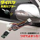 ドアミラー自動開閉キット ダイハツ・トヨタ汎用 L375/L385 L...
