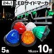 サイドマーカー トラック 10個セット 24V LED クリスタル レンズ リフレクター内蔵 オレンジ グリーン ブルー レッド ホワイト (送料無料)