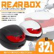 リアボックス バイクボックス トップケース 32L Bタイプ カギ付き 台座付き ブラック ホワイト (送料無料)