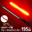 グランドマジェスティ250 LEDテープ ストップランプ ウィンカー 連動 防水 レッド アンバー (送料無料)