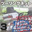ツーリングネット 荷崩れ防止 伸縮 ネット 40cm×40cm ブルー/レッド/ブラック カラー選択制 (ネコポス限定送料無料)