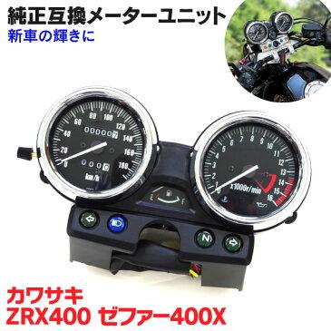 メーター ユニット 新品 カワサキ ZRX400 94〜97年 / ゼファーχ 97G2〜 【送料無料】