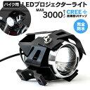 LED ワークライト プロジェクターライト 3000lm C...
