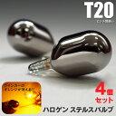 ロードスター (MC後) NC系 - H20.12〜 クロームバルブ ステ...