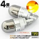 エスティマ (MC後) ACR/GCR5#系 AERAS H24.5〜 LEDバルブ T...