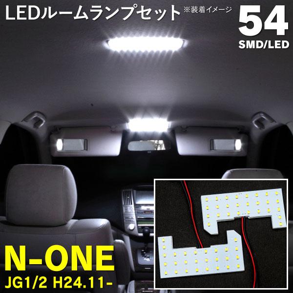 ルームランプ N-ONE エヌワン N ONE JG1 JG2 専用 LEDルームランプ 54発 SMD 2枚セット 【LED ルームランプ 専用設計 室内灯】 (ネコポス限定送料無料)画像