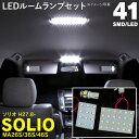 ソリオ ハイブリッド MA36/MA46S LEDルームランプセット 簡単...