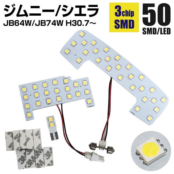 ライト・ランプ, ルームランプ  JB64WJB74W LED 3 50