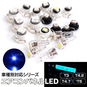 エアコンパネル LED セット オデッセイ RA6/7/8/9 後部座席用オートエアコン無し ブルー/青 (ネコポス限定送料無料)