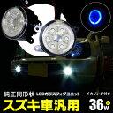 【1月下旬入荷予定】 フォグランプ LEDフォグランプユニット ...