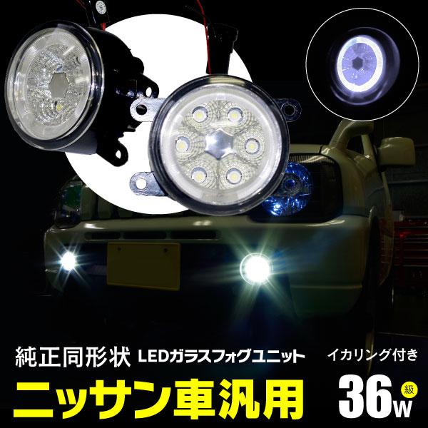 ライト・ランプ, フォグランプ・デイランプ  LED CCFL 36W E52 H26.1