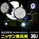 【5月中旬入荷予定】 フォグランプ LEDフォグランプユニット ...