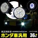 【11月中旬入荷予定】 フォグランプ LEDフォグランプユニット...