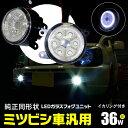 フォグランプ LEDフォグランプユニット CCFL風 イカリング付 ...