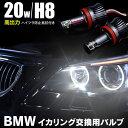 5シリーズ E60 LCI(後期) セダン BMW専用 LEDイカリング H8 高出力 20W 警告灯キャンセラー付 純正交換 ホワイト