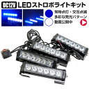LED 青(ブルー)×白(ホワイト) 12V ストロボライト...