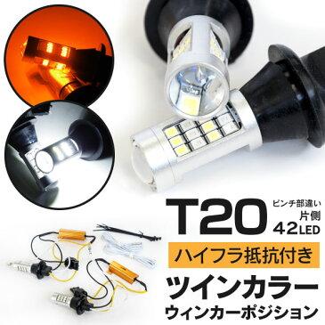 スカイライン クーペ V36 H22.1〜 T20 ピンチ部違い ツインカラー LED ウィンカーポジション ハイフラ抵抗付 ホワイト×アンバー切替 42SMD (送料無料)