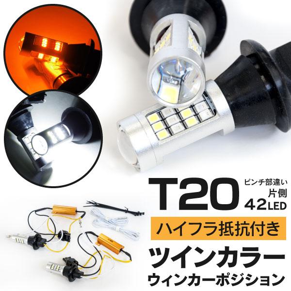 キャロル HB25S H21.12〜 T20 ピンチ部違い ツインカラー LED ウィンカーポジション ハイフラ抵抗付 ホワイト×アンバー切替 42SMD (送料無料)