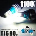 90W 爆光 LED バックランプ T16 2本セット C-HR アルファード...