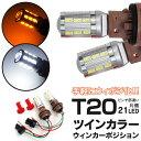 ロードスター NC系 H17.8〜 フロント/リア 対応 T20/T20 ピン...