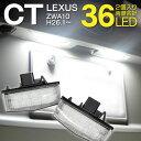 レクサス CT200h ライセンスランプ LEDナンバー灯ユニット ZW...