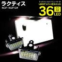 ライセンスランプ LED ナンバー灯 ラクティス 120系 18SMD 高...