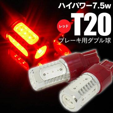 200系 ハイエース ストップランプ ブレーキ LED T20 7.5W ダブル球 レッド 赤 2本セット (送料無料)