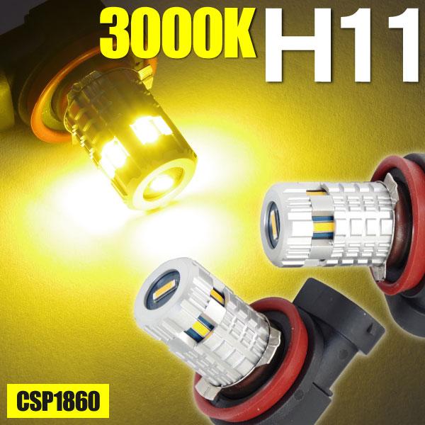 ライト・ランプ, フォグランプ・デイランプ  MC E51 H16.8H22.7 LED H11 48W 3000K 2 ()