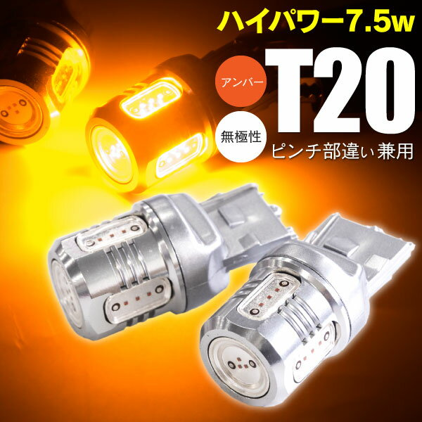 ライト・ランプ, ウインカー・サイドマーカー  FC1FK7 H29.7 LED T20T20 7.5W 5SMD ()