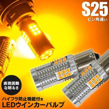 ニッサン マイクラC+C K12 H19.6〜H22.7 フロント/リア 対応 LEDウィンカー バルブ ハイフラ抵抗内蔵 S25 シングル ピン角違い 150° Chip アンバー 2本セット 【ネコポス限定送料無料】