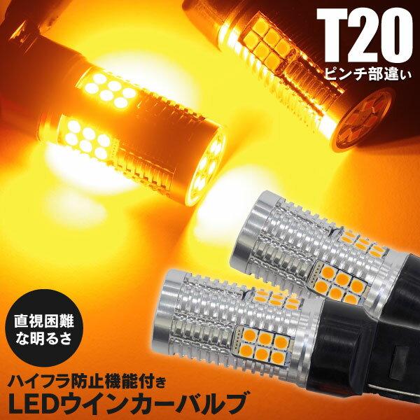 マツダ アテンザ GH系/GJ系 H20.1〜H30.5 フロント/リア 対応 LEDウィンカー バルブ ハイフラ抵抗内蔵型 T20 シングル ピンチ部違い LED アンバー 2本セット 【ネコポス限定送料無料】画像